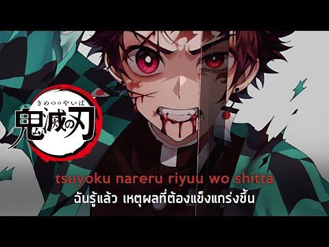 """แปลเพลง """"Gurenge"""" LiSA (Demon Slayer : Kimetsu no Yaiba OP)"""