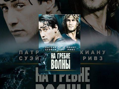 На гребне волны (2015) Русский трейлер