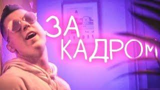 """КАК СНИМАЛИ КЛИП """"Vladus — Мильён"""""""