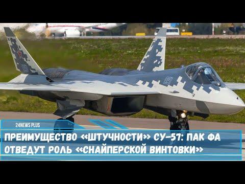 Преимущество «штучности» истребителя Су-57 ПАК ФА отведут роль «снайперской винтовки»