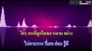 ตัวสำรอง พงษ์พัฒน์ วชิรบรรจง MIDI THAI KARAOKE HD