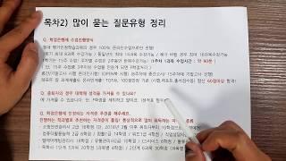 사무자동화산업기사 응시자격 갖추기(학점은행제 진행방법)
