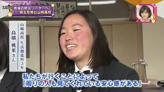 【特集】未来の防災リーダー担う高校生 ぼうさい甲子園大賞の山崎高校