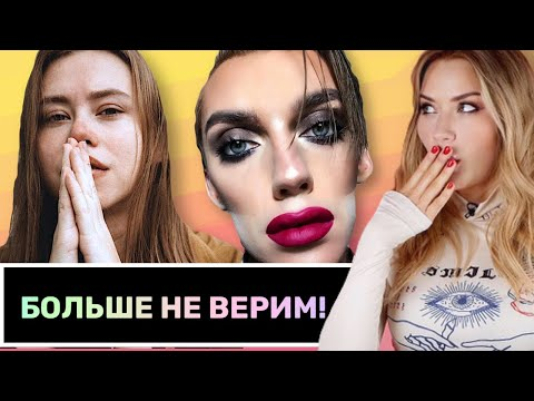 БОЛЬШЕ НЕ ВЕРИМ   Как потерять репутацию   Саша Митрошина, Андрей Петров, Володя xxl