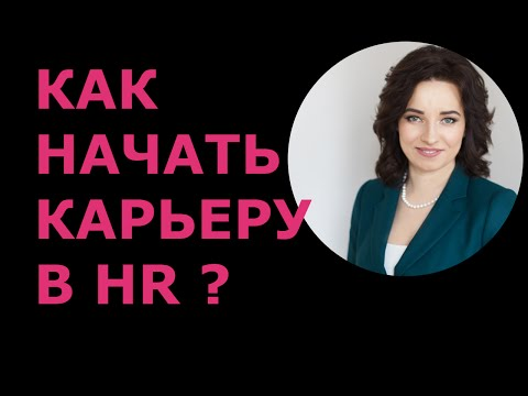 Как начать карьеру в HR / Вакансия Менеджер по персоналу