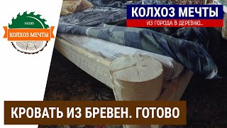 Кровать из бревен. Обзор готовой кровати.