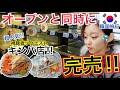 【韓国旅行】オープンと同時に完売のキンパ店とは!今までで一番美味しい…視聴者リクエスト!【モッパン】