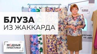 Яркая блуза из шелкового жаккарда для Ирины Михайловны. Как простые вещи сделать уникальными? Обзор.