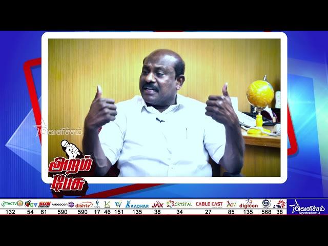விக்கிரமராஜா பங்கு பெற்ற அறம்பேசு  | Aram Pesu Promo | Vikrama Raja | Velicham Tv