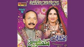 Chana Way Kedha Chanana thumbnail