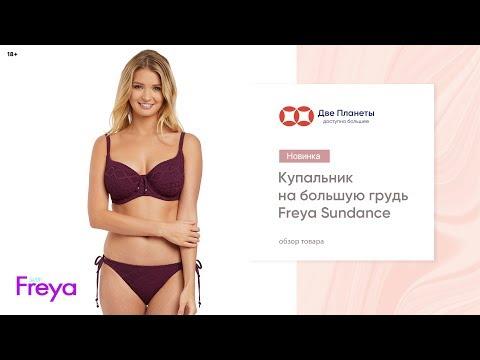 Вязаный раздельный купальник Freya 2019, большие размеры чашки до HH – купить в Москве