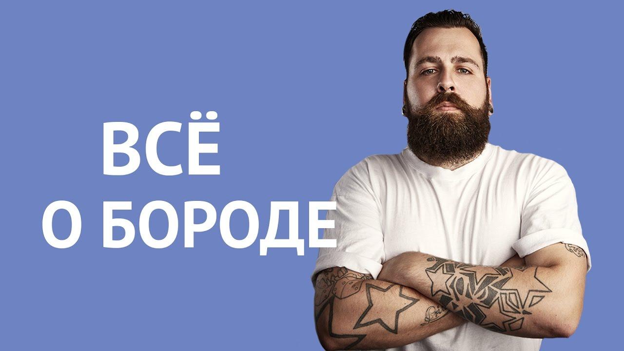 ВСЁ, ЧТО ВЫ ХОТЕЛИ ЗНАТЬ О БОРОДЕ: как отрастить, как ухаживать, что делать, если борода не растет
