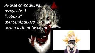 Аниме страшилки выпуск №1