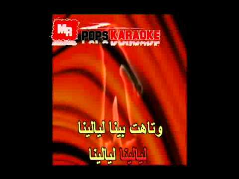 Arabic Karaoke -ور ده كاريوكي