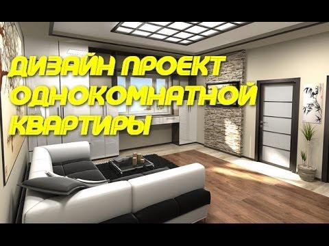 Ремонт квартир фото, дизайн квартир фото, интерьеры