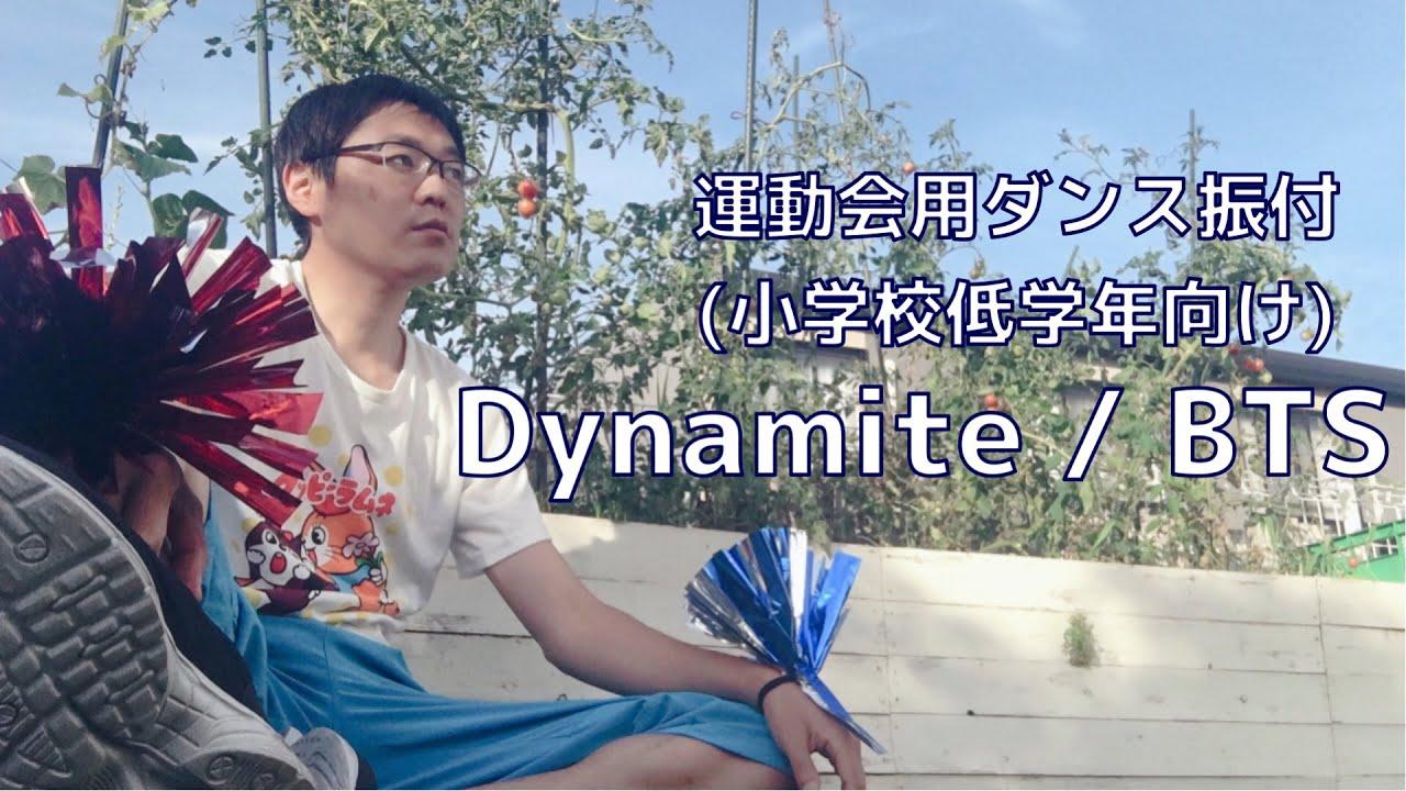【運動会用ダンス・小学校低学年向け】Dynamite / BTS(指導者用ミラー付き)