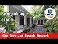 Gm Doc Let Beach Resort – отель 4* (Вьетнам, Доклет). Обзор 2018
