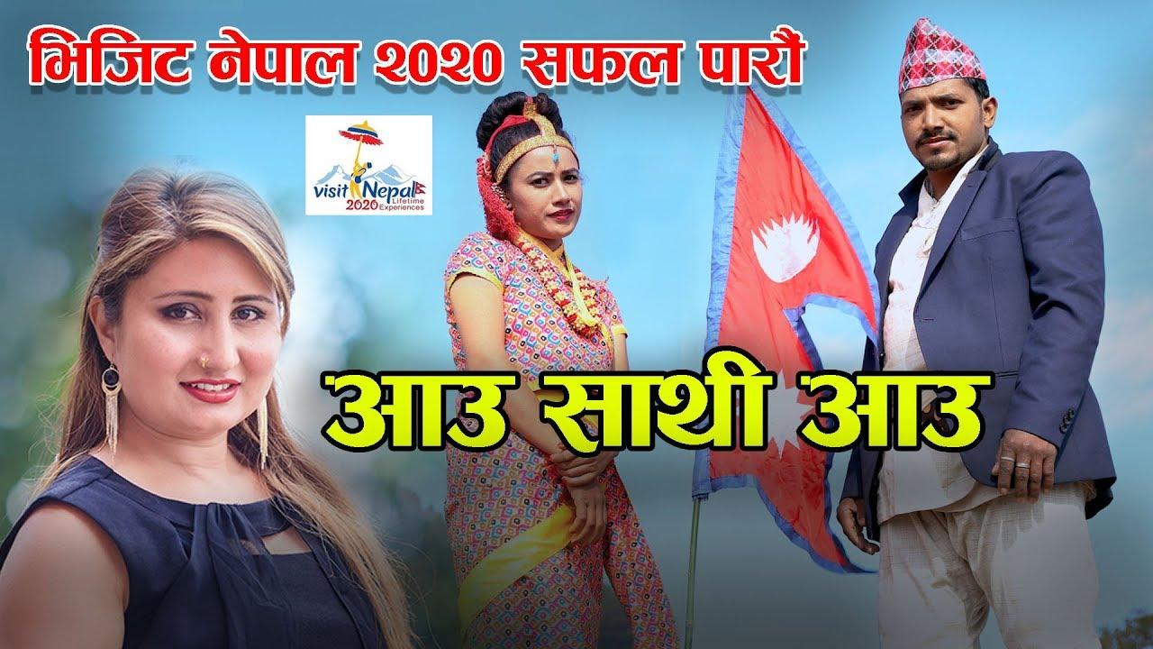 Aau Sathi Aau Visit Nepal New Song 2020 - Anju Panta/Durga Raj Dnk