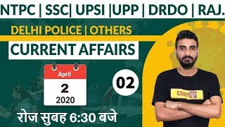 NTPC | SSC| UPSI |UPP | DRDO | RAJ| DELHI POLICE etc.| 2 April 2020 Current Affairs  || By Vivek Sir