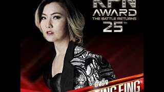 KPN Award 25th  : The Battle Returns : อิ๋งอิ๋ง – Stand Up for Love  EP.1/4 (23 Jan 2016)