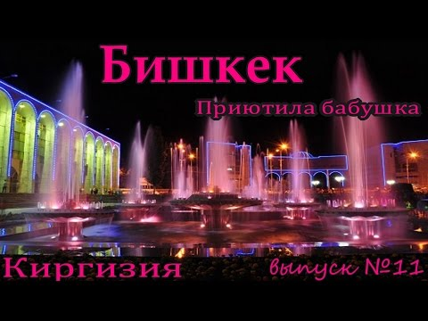 знакомства киргизия бишкек