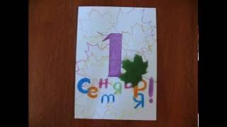 Делаем открытку на 1 сентября своими руками. Мастер-класс для детей. #handmade