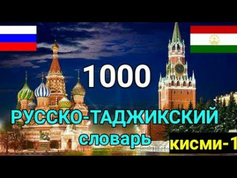 1000 ЛУҒАТИ РУСӢ ТОҶИКИ дарси-1 || 1000 Русский Таджикский словарь урок-1 #ЛутфуллоЭлмуродов