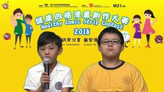 Publication Date: 2018-07-11 | Video Title: 視藝樂繽紛2017-18 (2)
