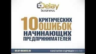 10 ошибок начинающих предпринимателей(, 2012-11-03T14:39:58.000Z)