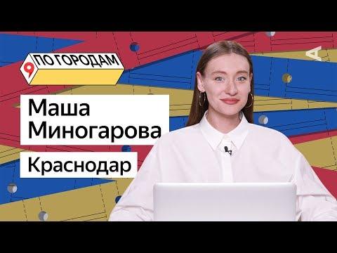 По городам –Маша Миногарова и Краснодар (#4)