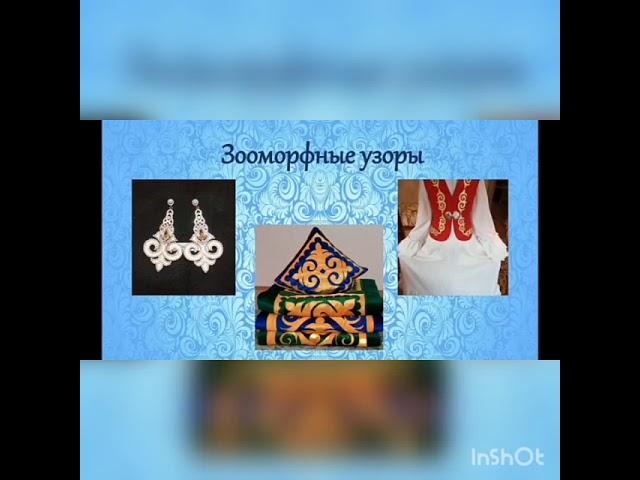 Казахские национальные орнаменты