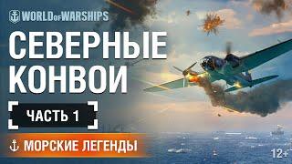 Морские Легенды: Северные конвои. Часть 1   World of Warships