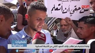 تغطيات ميدانية |  وقفة احتجاجية بتعز تطالب بإخلاء المعهد التقني من الشرطة العسكرية