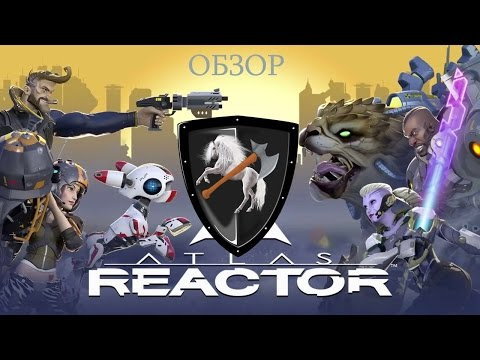 видео: Обзор atlas reactor