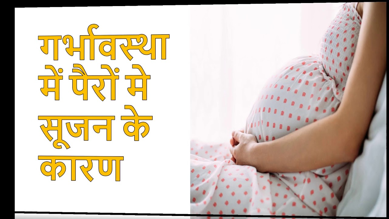 गर्भावस्था में पैरों मे सूजन के कारण और उपाय Get rid of ...