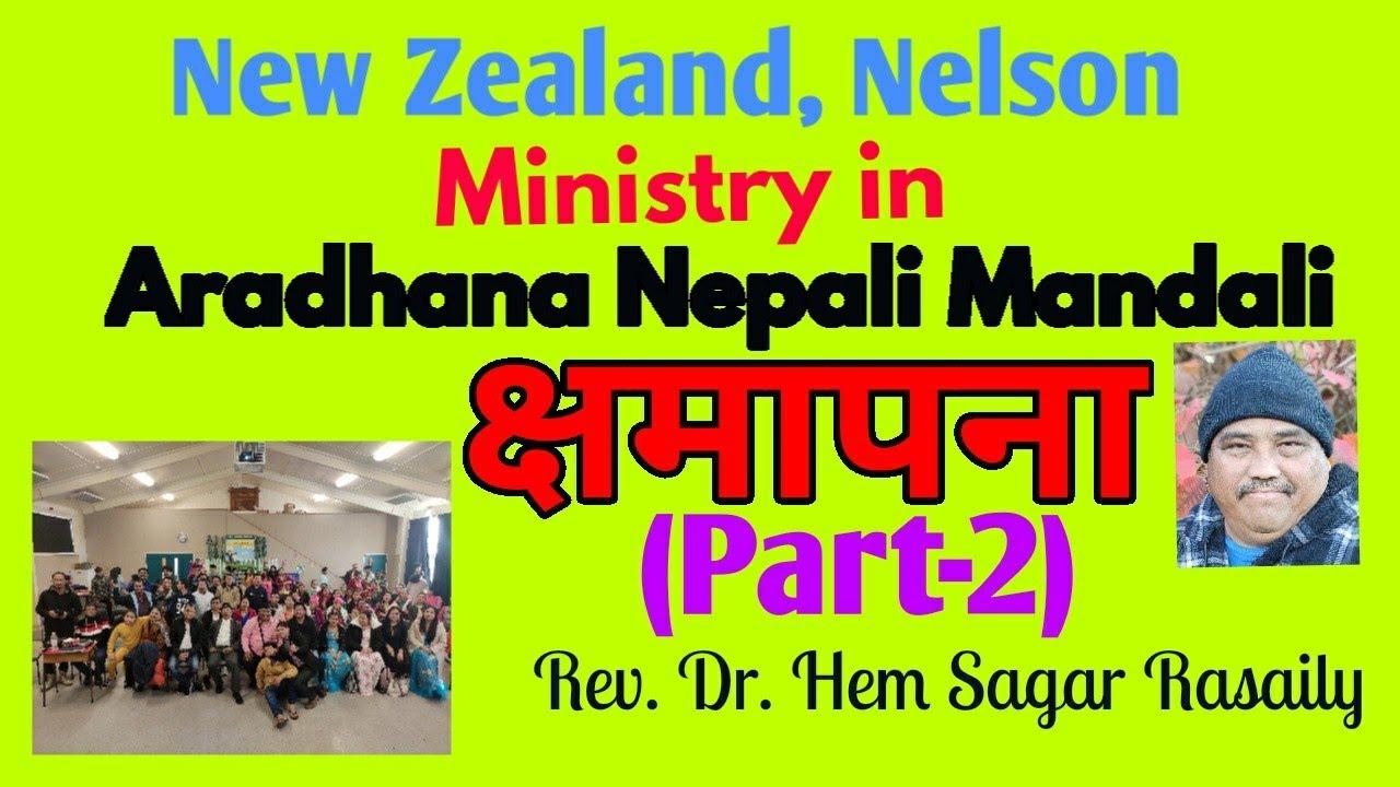 """क्षमापना"" (Part-2) / Forgiveness (Part-2), New Zealand, Nelson  Ministry, Dr. Hem Sagar Rasaily"
