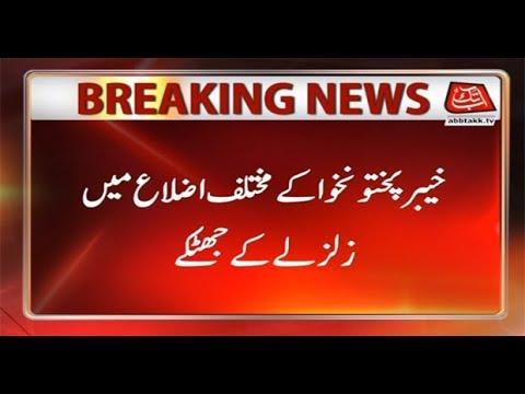 Earthquake Jolts Parts of Khyber Pakhtunkhwa