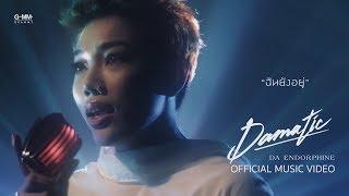 [Damatic] ฉันยังอยู่ – ดา เอ็นโดรฟิน [Official MV]