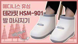 ★휴심 테라핏 HSM-901 발마사지기 리뷰★온열테라피…