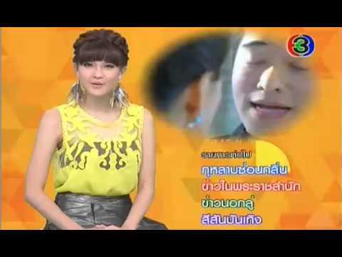 Natty - พิธีกรแจ้งรายการช่อง3 [วันที่ 15 พ.ค.57]