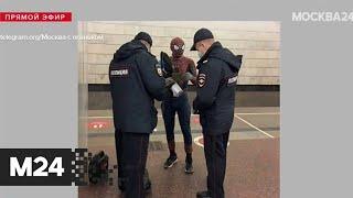 В московском метро задержали \