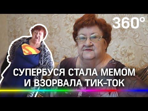 Супербуся взорвала ТикТок. У бабушки миллионы просмотров, она правда крутая!