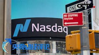 《央视财经评论》 20200612 美股大涨大跌 背后的逻辑是什么?  CCTV财经
