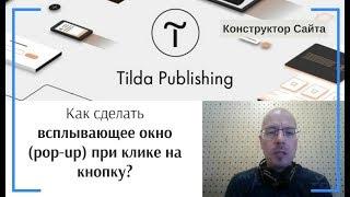 Как сделать (настроить) всплывающее окно (pop-up) при клике на ссылку или кнопку? | Тильда