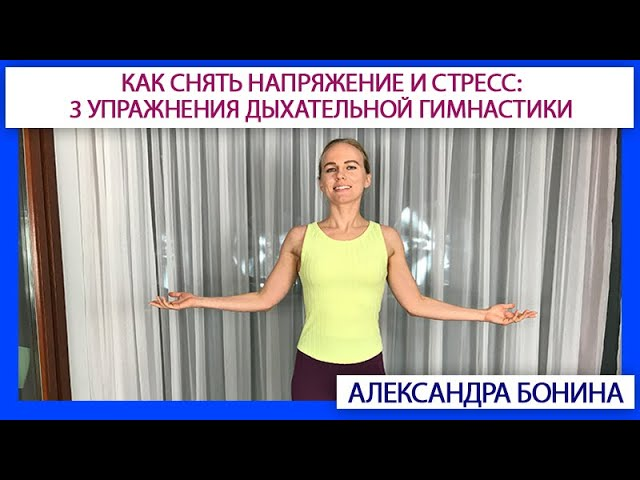 ►Как снять напряжение и стресс: 3 упражнения дыхательной гимнастики.