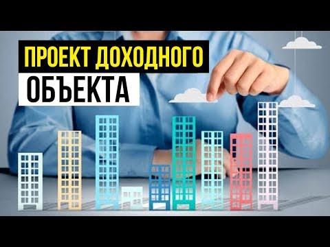Куда вложить деньги 2019? Доходный объект Мытищи: Защита инвест проекта. Инвестиции в недвижимость