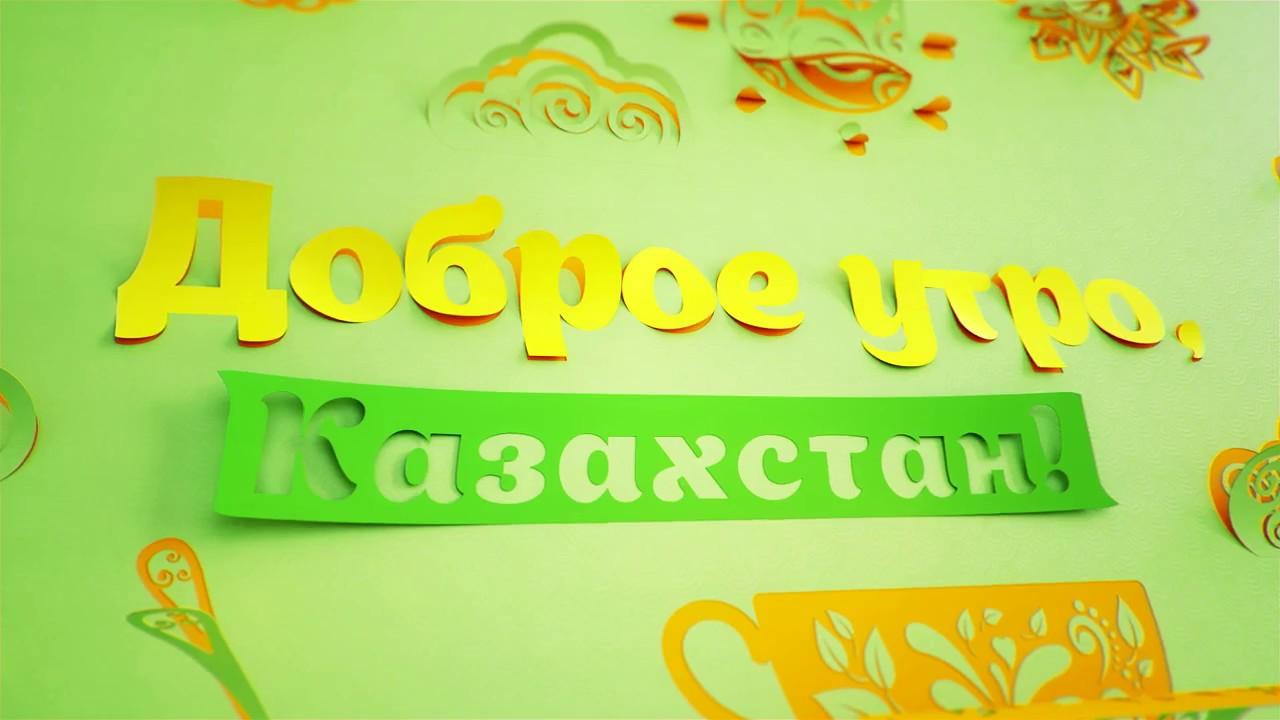 Картинки с добрым утром на казахском
