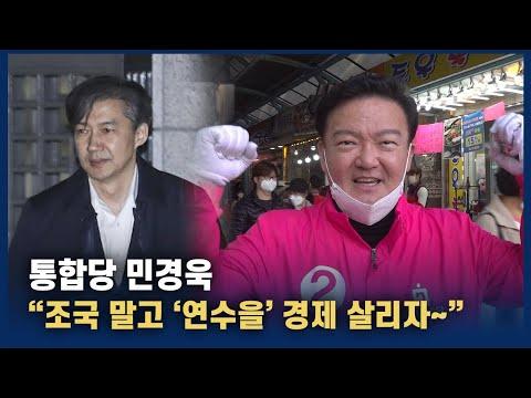 뉴스핌 - [영상] 민경욱