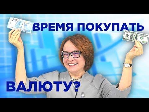 Прогноз доллара на неделю 18 - 24 февраля. Куда пойдет рубль?