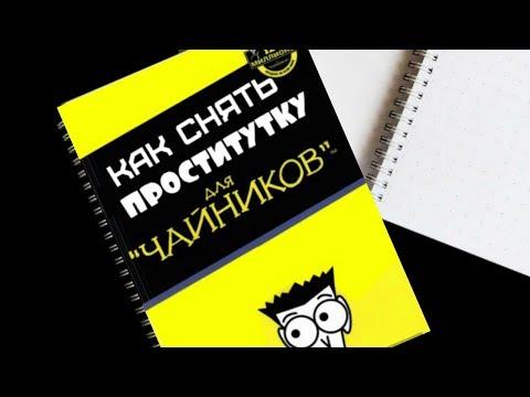 Как снять проститутку в москве
